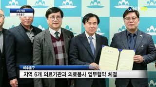[NIB뉴스] 미추홀구, 지역 6개 의료기관과 의료봉사…