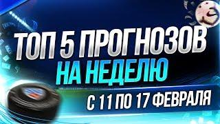 ТОП 5 ПРОГНОЗОВ НА СПОРТ / С 11 по 17 ФЕВРАЛЯ