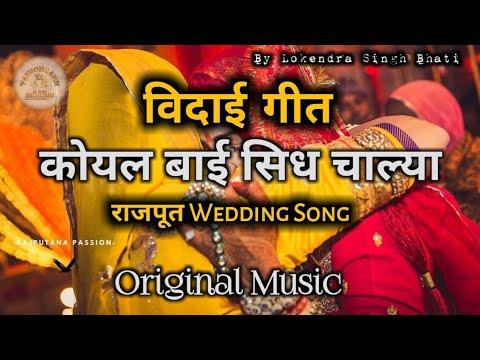 कोयल बाई सिध चाल्या ( koyal bai sidh chalaya ) - विदाई गीत Original song   rajput wedding vidai song