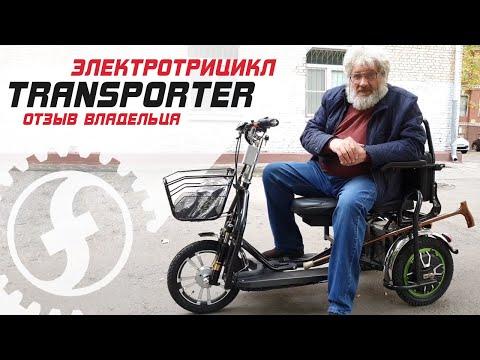 Отзыв на электротрицикл для пожилых TRANSPORTER | Двухместный складной электрический трицикл