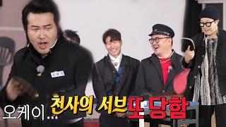 '천사의 서브' 김보성, 기묘한 축지 서브 시전!