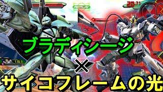 【EXVS2実況】ブラディシージうち上げからのナラティブのサイコフレームの光が高火力!