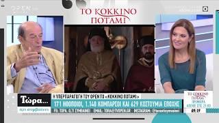 Ο Μανούσος Μανουσάκης για την πρεμιέρα της σειράς «Το κόκκινο ποτάμι» - Τώρα Ό,τι Συμβαίνει |OPEN TV