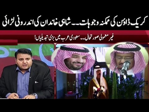 Whats The Reason Behind Saudi Crackdown? Khabar K Pechy | Neo News