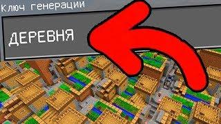 ТОП 5 СУМАСШЕДШИХ Сидов НА ДЕРЕВНЮ в Мире для Майнкрафт ПЕ Выживание Видео Minecraft Pocket Edition