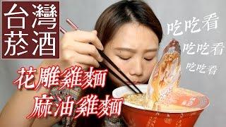 吃吃看/台灣菸酒泡麵 #花雕雞麵 #麻油雞麵  Taiwan Instant noodles