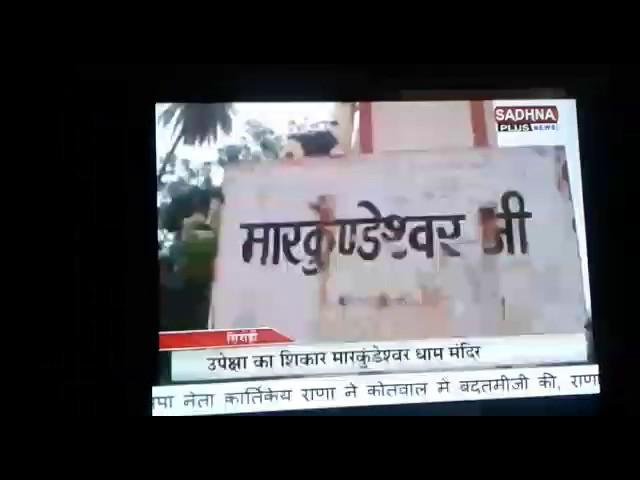 Ajari Sarswati Mataji in Shadhna Channel