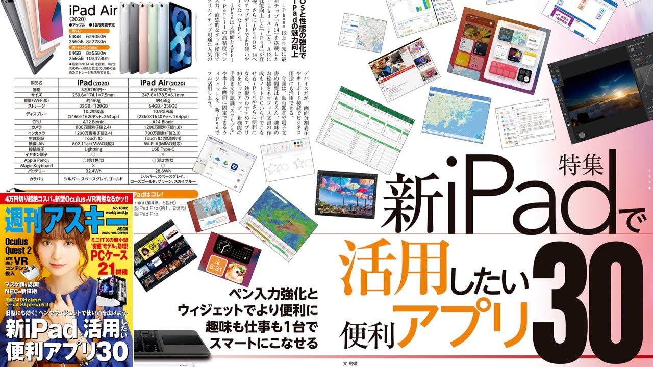 新iPadで活用したい便利アプリ30 ほか「週刊アスキー」電子版 2020年9月29日号