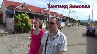 Переехали в новый дом Таиланд Хуахин Зимовка Гуляем по району Moved into a new house Hua hin Thai