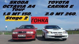 OCTAVIA A4 TOUR 1.8 T Stage 2 vs CARINA E .  VAG или JDM ? Какая турбо школа быстрее ?