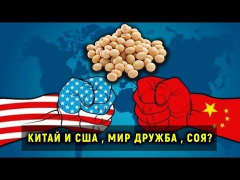 Китай и США, мир дружба, соя? Прямой эфир от 13.09.19
