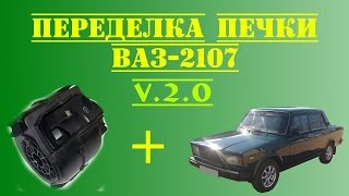 Переделка печки (улитки) ВАЗ-2108 на ВАЗ-2107 v.2.0 (2017)