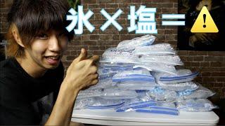 【危険】氷風呂に塩5Kg投入化学反応により危機が迫る thumbnail