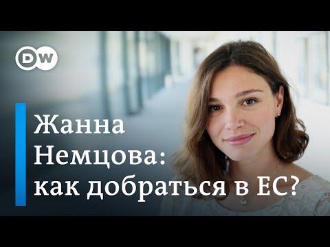 Как россиянам можно добраться до ЕС, несмотря на закрытые границы - личный опыт Жанны Немцовой