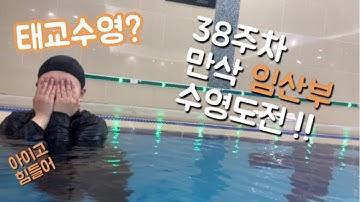 [주부화경] 38주차 만삭 임산부 수영도전!! 이것은 수영인가 물장구인가. 호텔 수영장에서 호캉스 태교수영!! 만삭수영!!