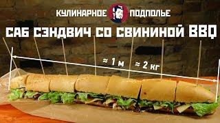 Сэндвич (саб сэндвич) со свининой BBQ весом 2 кг (не SubWay)