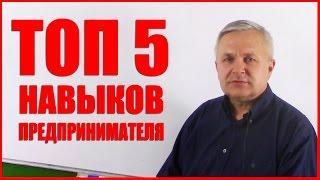 ТОП 5 навыков предпринимателя. Бизнес-урок Сергея Куранова
