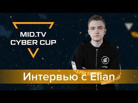Elian о своём пути в EPG, методах тренировок и разнице в игре между s1mple и GuardiaN. MID.TV