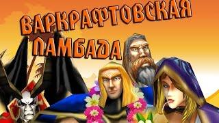 ВАРКРАФТОВСКАЯ ЛАМБАДА