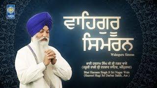 Waheguru Simran - Naam Simran | Bhai Harnam S. Ji Sri Nagar Wale Hazoori Ragi Sri Darbar Sahib, Asr.