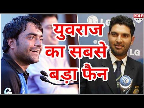 मिलिए Rashid Khan से, जो है Sixer King Yuvraj Singh के सबसे बड़े Fan