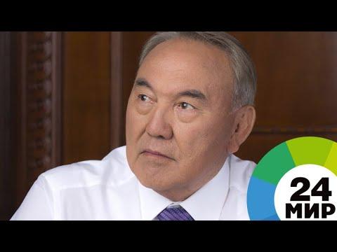 Назарбаев призвал мировых лидеров к диалогу ради глобальной безопасности