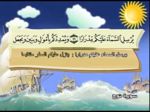 Learn the Quran for children : Surat 071 Nuh (Noah)
