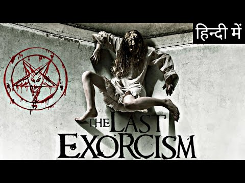The Last Exorcism (2010) Ending Explained in Hindi | The Last Exorcism Explained in Hindi | Horror
