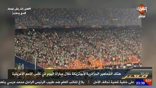 """#معتز_مطر: تحية للجزائر منتخباً وجمهوراً وشعباً """"هتفوا لـ #ابوتريكة و #فلسطين """"..!!"""