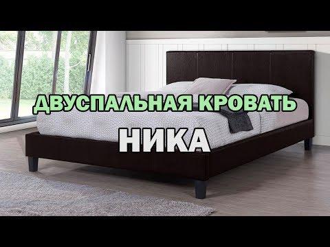 Двуспальная кровать Ника