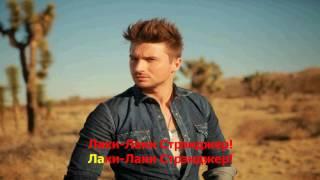 Сергей Лазарев - Лаки Стрэнджер ( текст песни , lyrics )