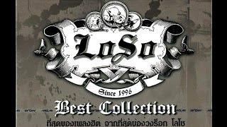 ด้วยตัวเราเอง - LOSO [Karaoke] (ดนตรีสด Cover By NomLOSO)