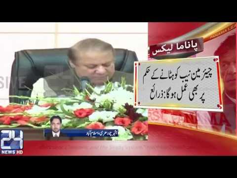 PM Nawaz Sharif devises plan on Panama leaks verdict   24 News HD