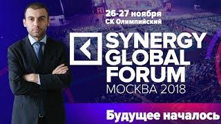 Григорий Аветов о спикерах Synergy Global Forum 2018| Университет СИНЕРГИЯ