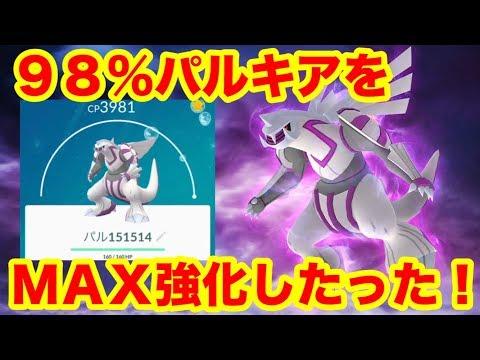 【ポケモンGO】98%パルキアをMAX強化してみた【Pokémon GO】 thumbnail