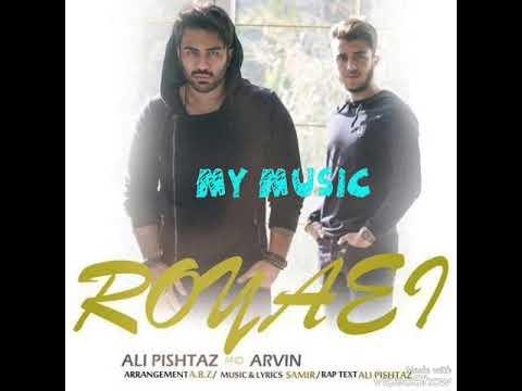 Ali Pishtaz & Arvin Royaei 2018 آهنگ جدید علی پیشتاز و اروین به نام رویایی