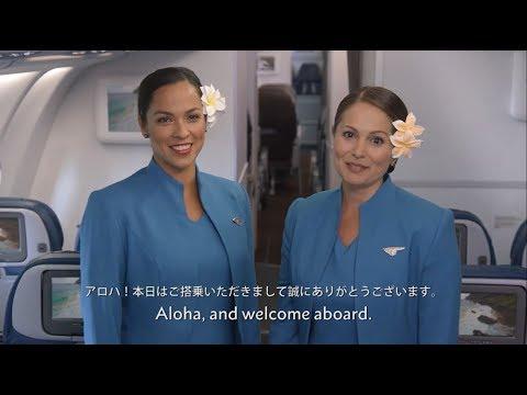 Hawaiian Airlines In-Flight Safety Video (ハワイアン航空機内安全ビデオ)