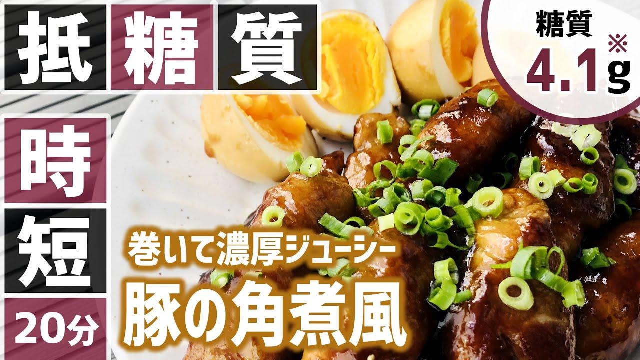 【糖質制限⏱20分レシピ】時短料理 👩🏼🍳 濃厚ジューシー豚の角煮風【低糖質ロカボ】