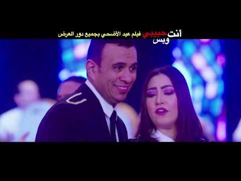 أغنية هجوز تانى لو طلعتى ..!! /- محمود الليثى ' بوسى / من فيلم انت حبيبى وبس ' فيلم عيد الاضحي 2019
