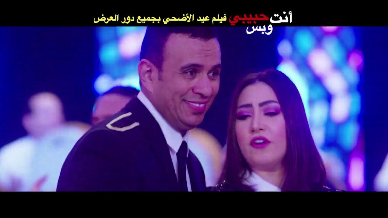 """أغنية هجوز تانى لو طلعتى . محمود الليثى   بوسى   من فيلم انت حبيبى وبس """" فيلم عيد الاضحي 2019"""