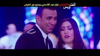 """أغنية هجوز تانى لو طلعتى ..!! /- محمود الليثى """" بوسى / من فيلم انت حبيبى وبس """" فيلم عيد الاضحي 2019"""