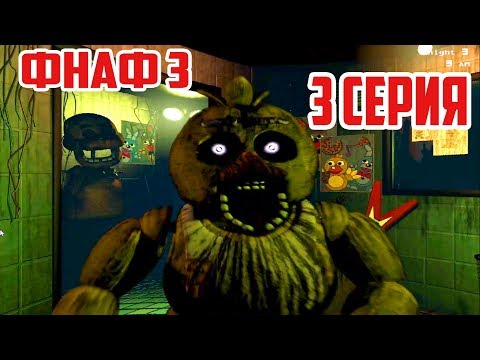 ФАНТОМ ЧИКА  - ПРОХОЖДЕНИЕ ФНАФ 3 / 3 СЕРИЯ / Five Nights At Freddy's 3