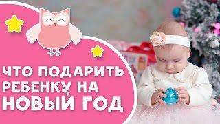 видео Что подарить ребенку на Новый год