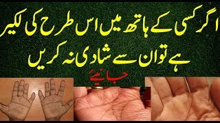 Palmistry In Urdu - Hindi - Ilm e Najoom - Shadi Ki Lakeer - Marriage Line