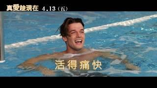 威視電影【真愛趁現在】製造浪漫版預告 (04.13 日出前說愛你)