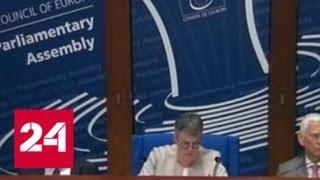 Смотреть видео Комитет ПАСЕ рекомендовал подтвердить полномочия российской делегации - Россия 24 онлайн