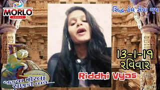 ટહુક્યા મોરલા રાણ કી વાવે - Tahukya morla ranki vave |  Riddhi Vyas singer
