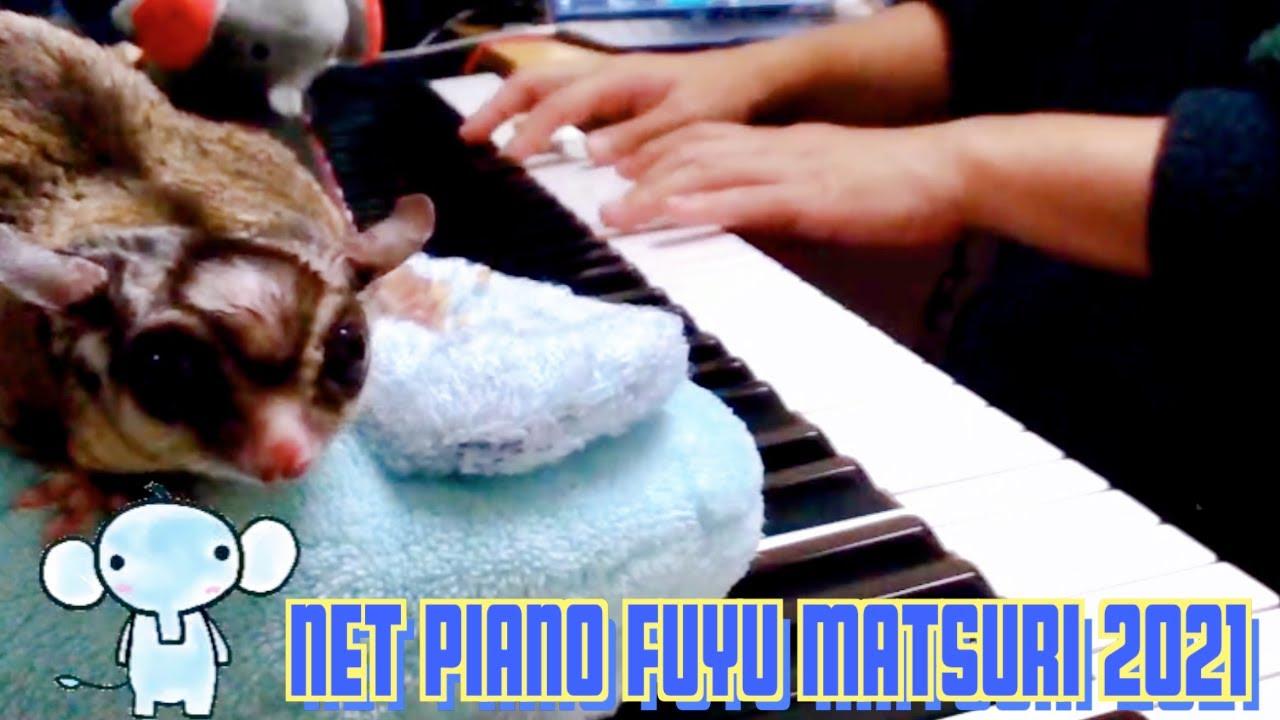 ござ ピアノ