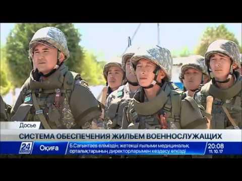 видео: Военнослужащих Казахстана могут обеспечить собственным жильем
