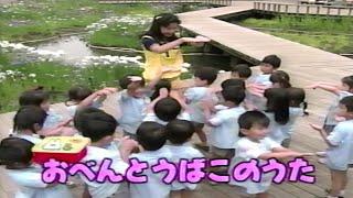 坂田おさむ・神崎ゆう子 - おべんとうばこのうた